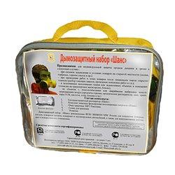 Дымозащитный набор «ШАНС»