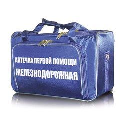 Аптечка ЖЕЛЕЗНОДОРОЖНАЯ (начальника поезда)