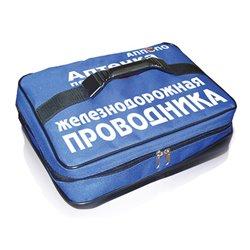 Аптечка ЖЕЛЕЗНОДОРОЖНАЯ (проводника)